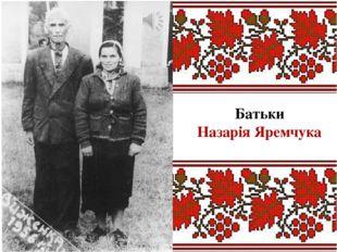 Батьки Назарія Яремчука