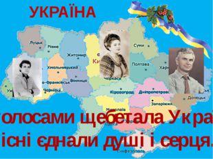УКРАЇНА Їх голосами щебетала Україна, пісні єднали душі і серця...