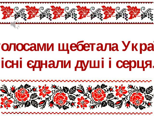 Їх голосами щебетала Україна, пісні єднали душі і серця...