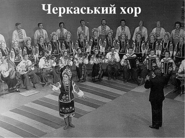 Черкаський хор