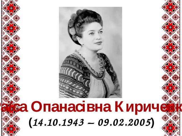 Раїса Опанасівна Кириченко (14.10.1943 – 09.02.2005)