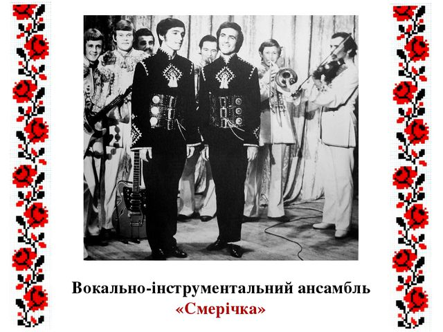 Вокально-інструментальний ансамбль «Смерічка»