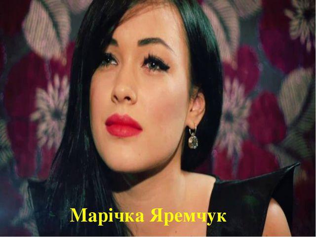 Марічка Яремчук