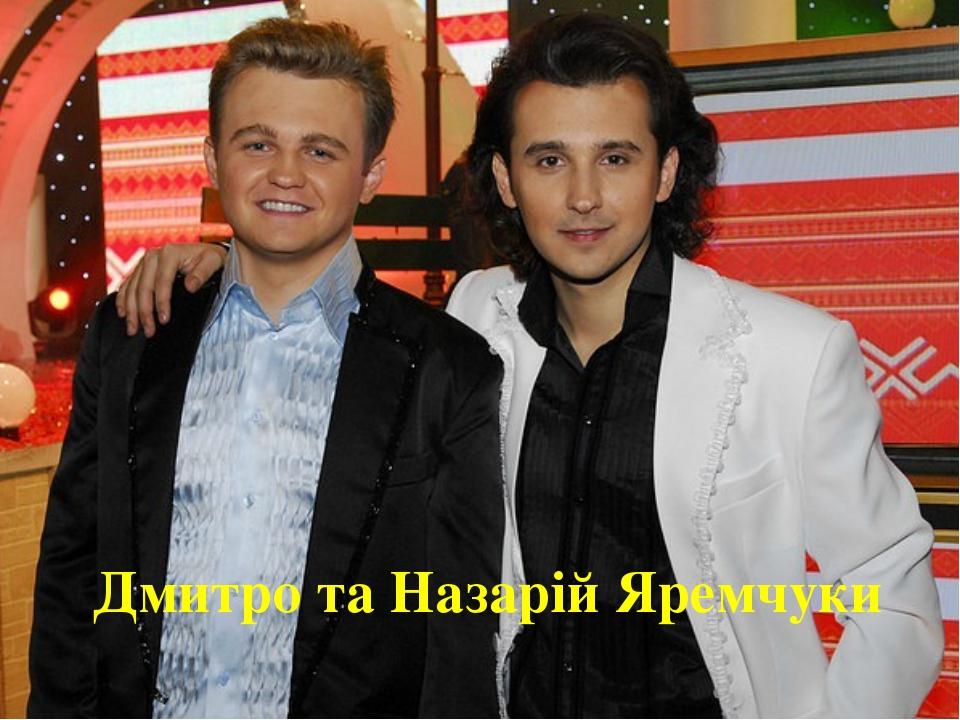Дмитро та Назарій Яремчуки