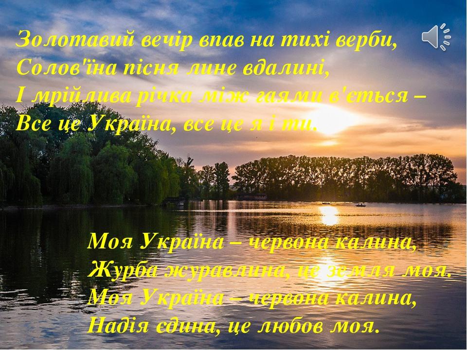 Золотавий вечір впав на тихі верби, Солов'їна пісня лине вдалині, І мрійлива...