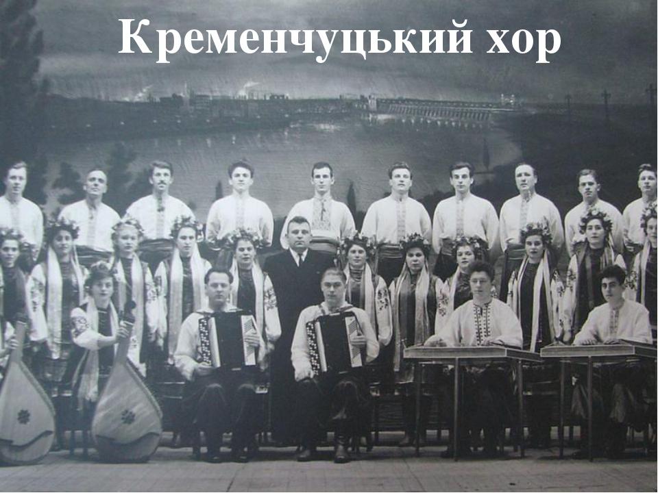 Кременчуцький хор