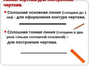 Линии чертежа для построения чертежа Сплошная основная линия (толщина до 1 мм