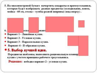 5. На миллиметровой бумаге начертить квадраты и прямоугольники, которые будут