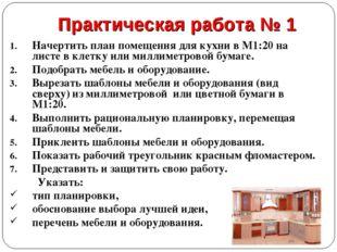 Практическая работа № 1 Начертить план помещения для кухни в М1:20 на листе в