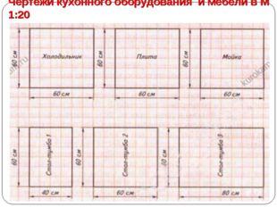 Чертежи кухонного оборудования и мебели в М 1:20