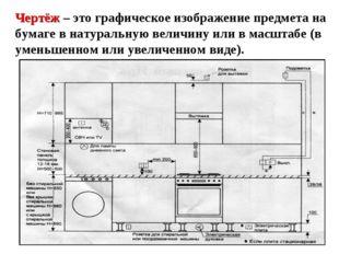 Чертёж – это графическое изображение предмета на бумаге в натуральную величин