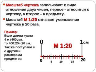 Масштаб чертежа записывают в виде отношения двух чисел, первое - относится к