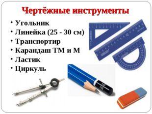 Чертёжные инструменты Угольник Линейка (25 - 30 см) Транспортир Карандаш ТМ и