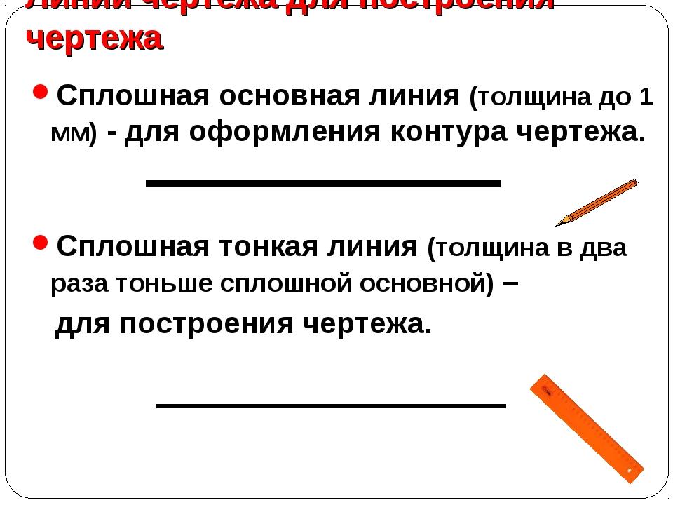 Линии чертежа для построения чертежа Сплошная основная линия (толщина до 1 мм...