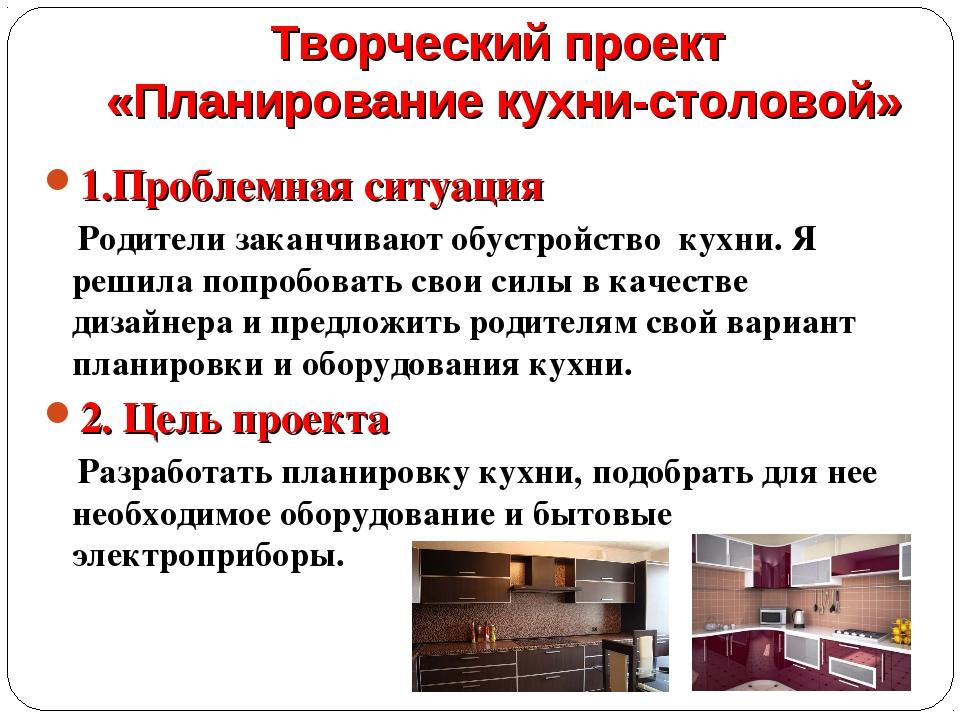 Творческий проект «Планирование кухни-столовой» 1.Проблемная ситуация Родител...