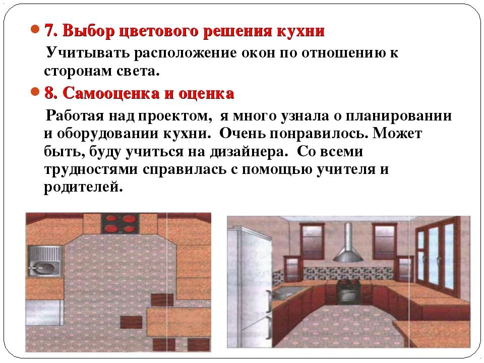 7. Выбор цветового решения кухни Учитывать расположение окон по отношению к с...