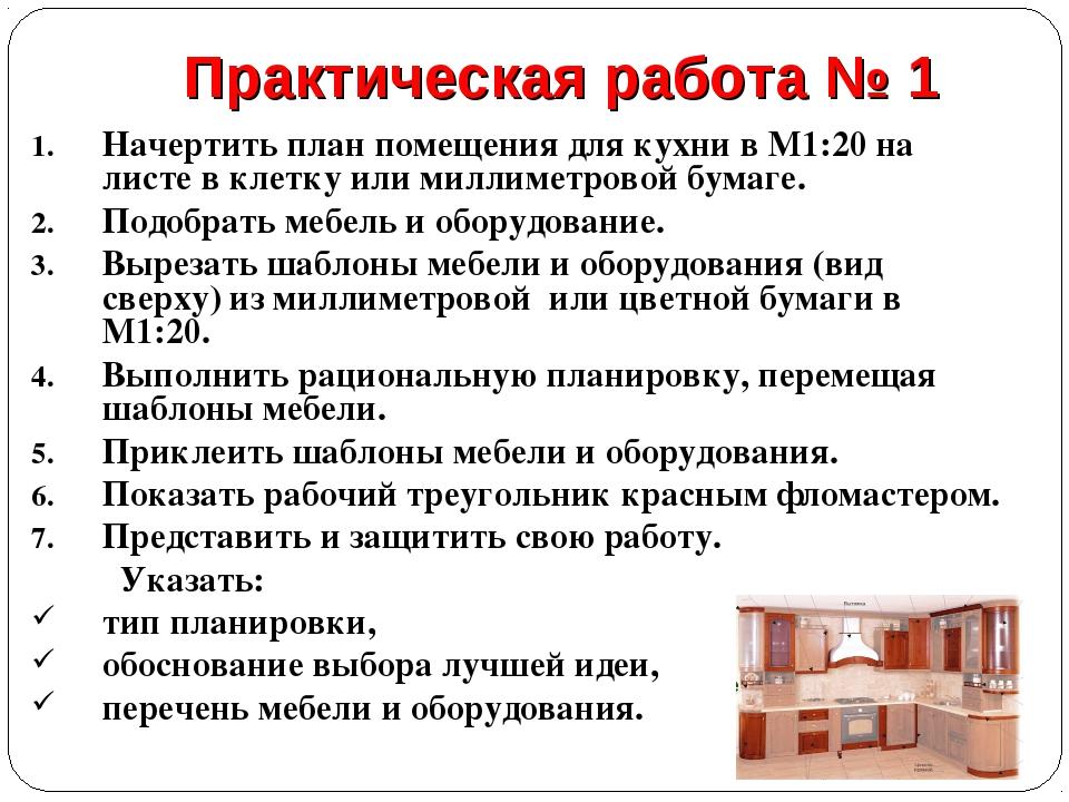Практическая работа № 1 Начертить план помещения для кухни в М1:20 на листе в...