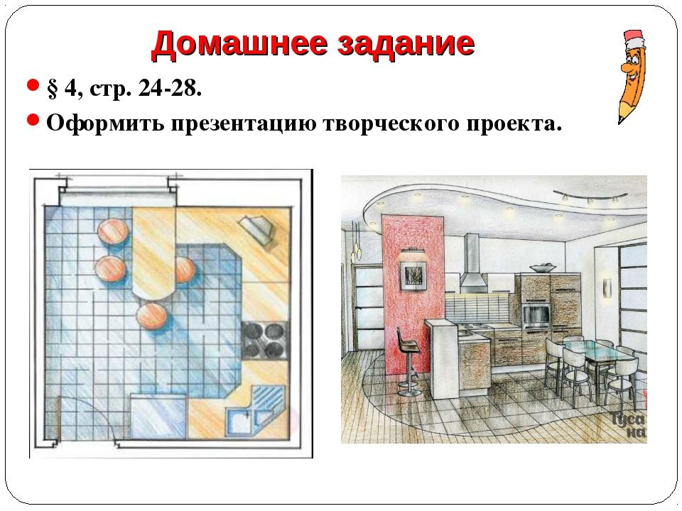 Домашнее задание § 4, стр. 24-28. Оформить презентацию творческого проекта.