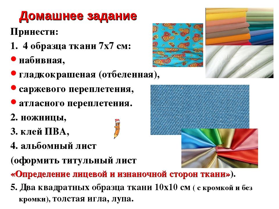 Домашнее задание Принести: 1. 4 образца ткани 7х7 см: набивная, гладкокрашена...