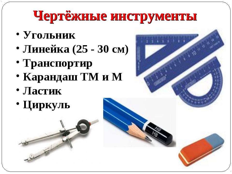Чертёжные инструменты Угольник Линейка (25 - 30 см) Транспортир Карандаш ТМ и...