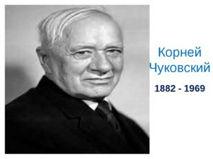 Корней Чуковский 1882 - 1969