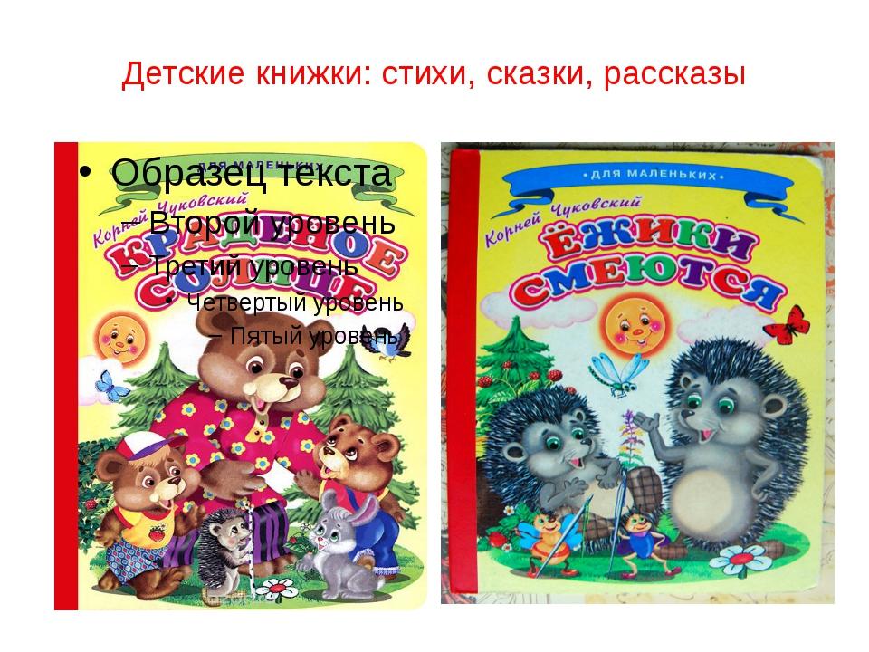 Детские книжки: стихи, сказки, рассказы
