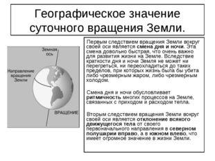 Географическое значение суточного вращения Земли. Первым следствием вращения