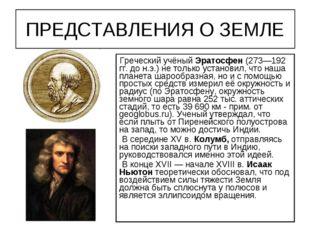 ПРЕДСТАВЛЕНИЯ О ЗЕМЛЕ Греческий учёный Эратосфен (273—192 гг. до н.э.) не тол