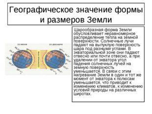 Географическое значение формы и размеров Земли Шарообразная форма Земли обусл
