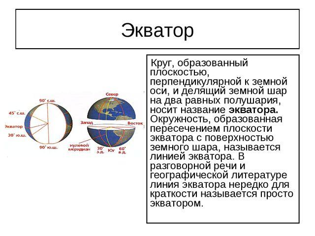 Экватор Круг, образованный плоскостью, перпендикулярной к земной оси, и делящ...