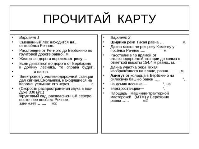 ПРОЧИТАЙ КАРТУ Вариант 1 Смешанный лес находится на ..  от посёлка Речное. Р...
