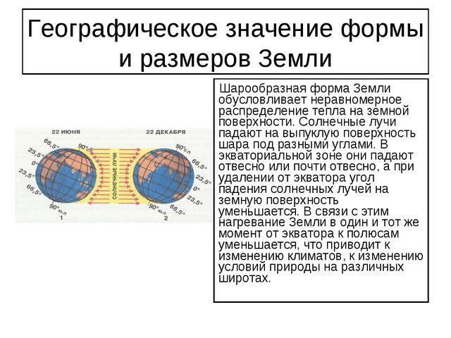Географическое значение формы и размеров Земли Шарообразная форма Земли обусл...