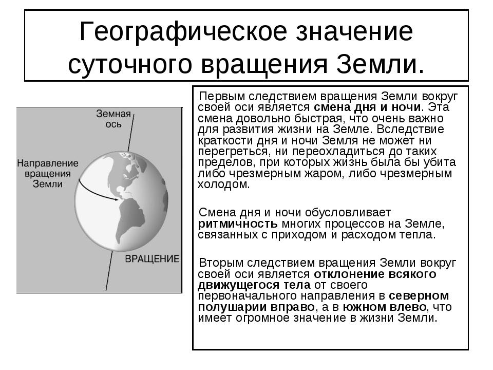 Географическое значение суточного вращения Земли. Первым следствием вращения...