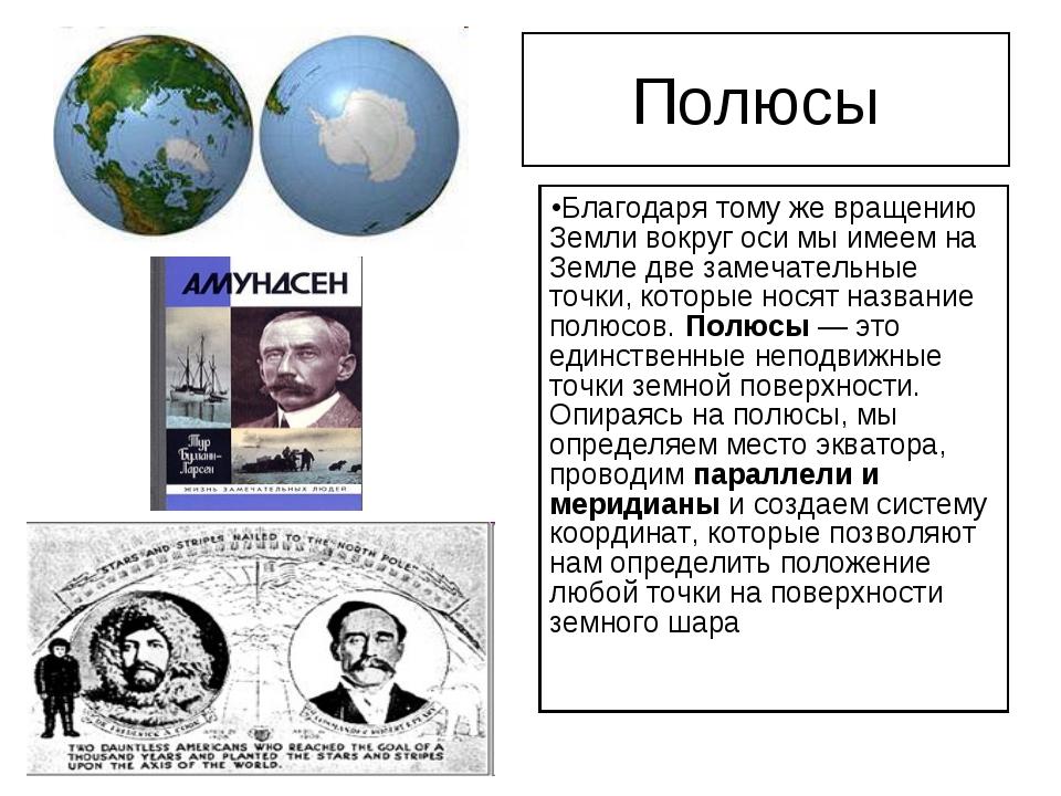 Полюсы Благодаря тому же вращению Земли вокруг оси мы имеем на Земле две заме...