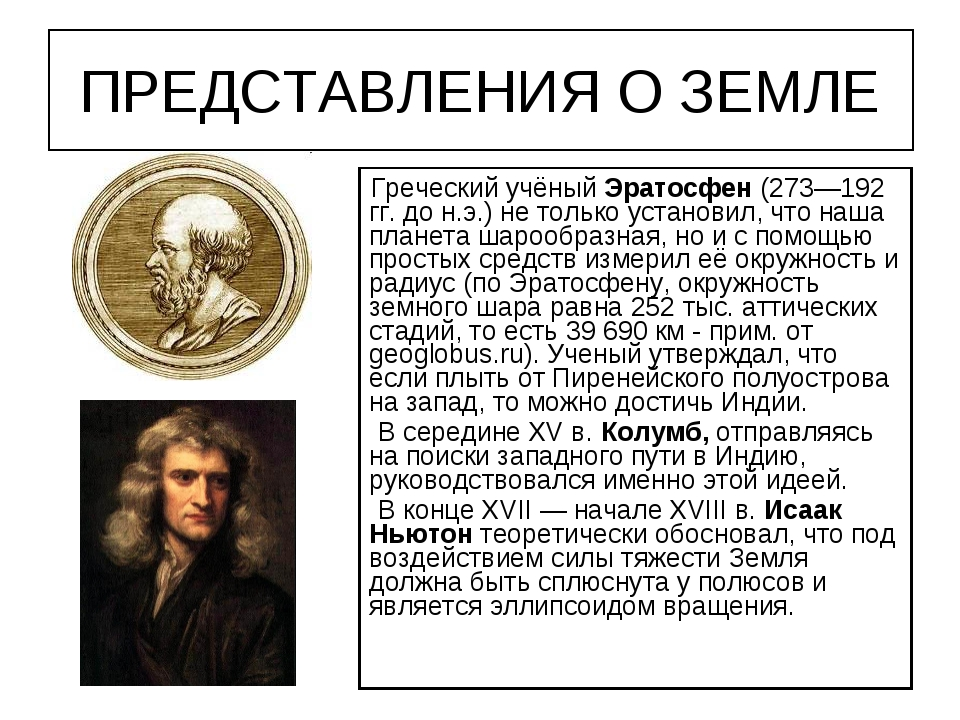 ПРЕДСТАВЛЕНИЯ О ЗЕМЛЕ Греческий учёный Эратосфен (273—192 гг. до н.э.) не тол...