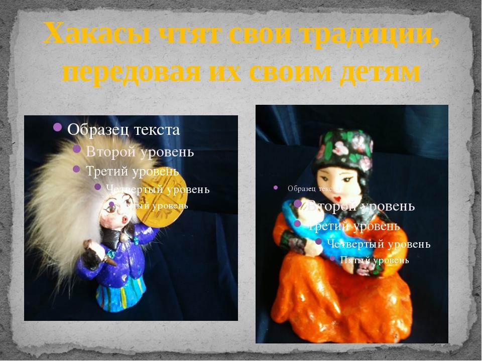 Хакасы чтят свои традиции, передовая их своим детям