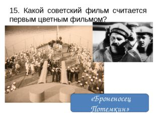 15. Какой советский фильм считается первым цветным фильмом? «Броненосец Потем