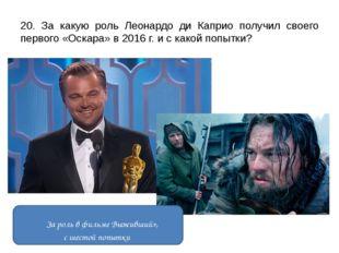 20. За какую роль Леонардо ди Каприо получил своего первого «Оскара» в 2016 г
