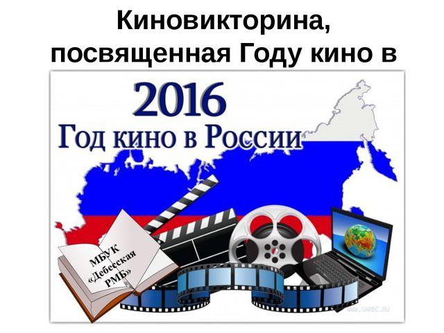 Киновикторина, посвященная Году кино в России