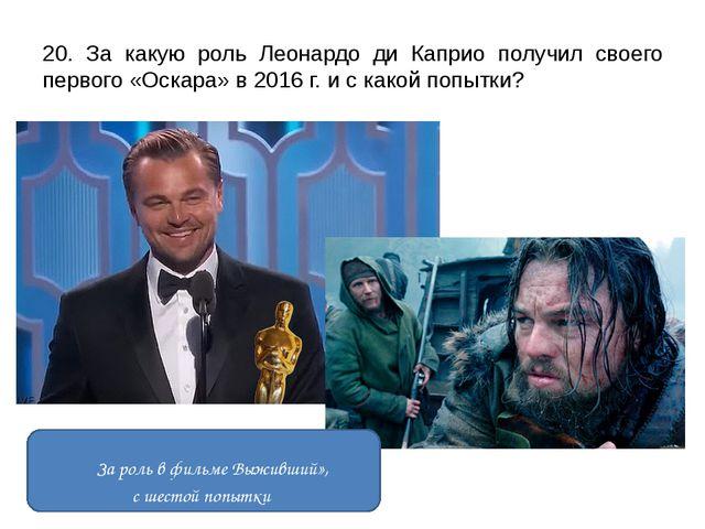 20. За какую роль Леонардо ди Каприо получил своего первого «Оскара» в 2016 г...