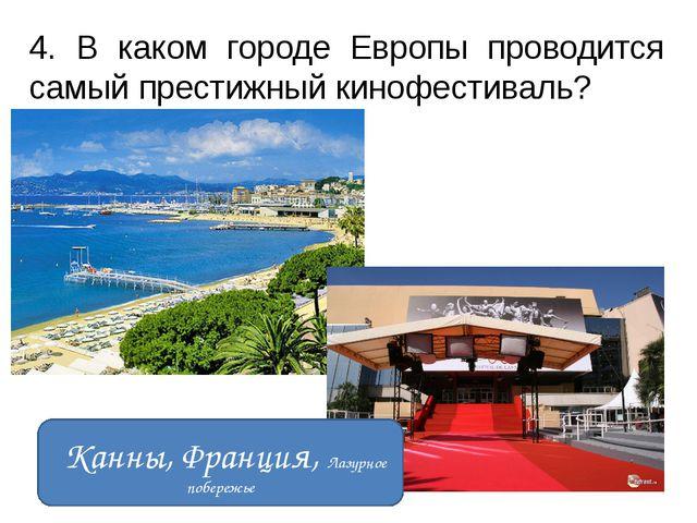4. В каком городе Европы проводится самый престижный кинофестиваль? Канны, Фр...