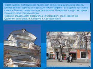 Рядом с домом Семерджиева привлекает внимание двухэтажное здание, которое вен