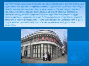 На углу улицы Пушкина и Горького (бывшей Дворянской) расположено еще одно зам