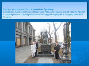 Рядом с театром находится памятник Пушкину. Во время ссылки на юг в сентябр
