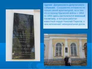 Здание Дворянского депутатского собрания. Сооружение интересно не только свое