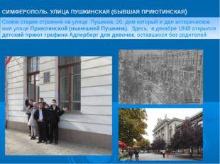 Самое старое строение на улице Пушкина, 20, дом который и дал историческое им