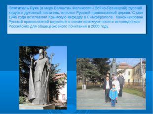 Святитель Лука (в миру Валентин Феликсович Войно-Ясенецкий) русский хирург и