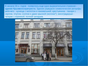В начале 30-х. годов появилось еще одно выразительное строение - здание Крымк