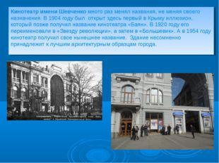 Кинотеатр имени Шевченко много раз менял названия, не меняя своего назначения
