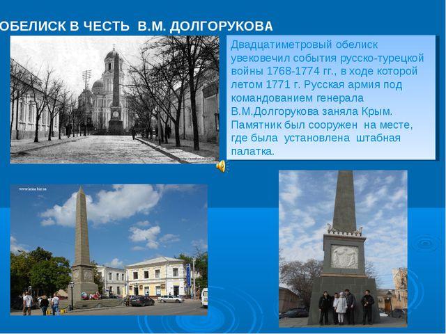 ОБЕЛИСК В ЧЕСТЬ В.М. ДОЛГОРУКОВА ...